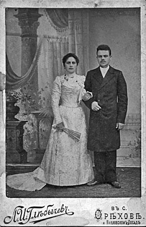 Волков Анфиноген Сидорович с женой Агафьей Кирилловной