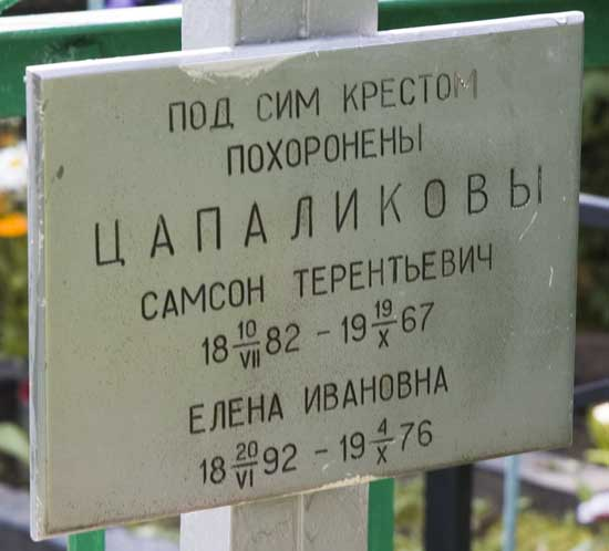 kuz_nekr_3_9.jpg