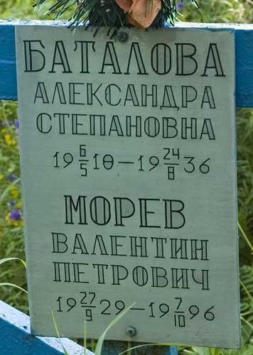 nekr_kuz_8.jpg