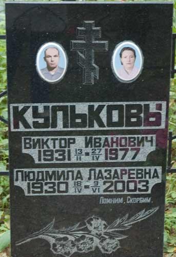 nekr_yakovl_2.jpg