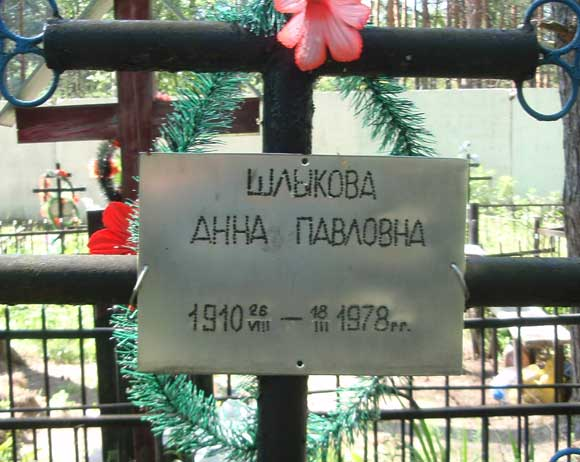 nekr_kurovskoi_16.jpg