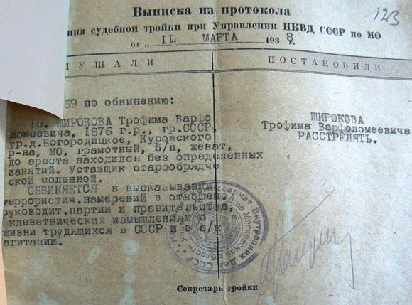 12_unich_ob_bogorodska.jpg