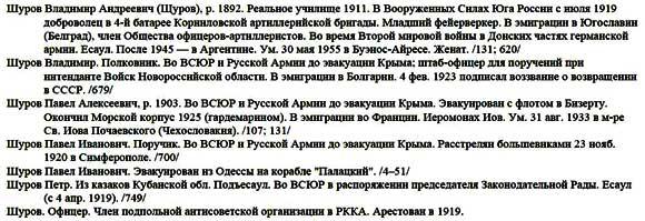 shurov_poisk_2_12.jpg