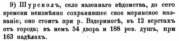 shurov_poisk_2_15.jpg