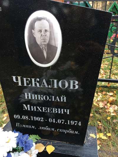 chekalovi_1.jpg
