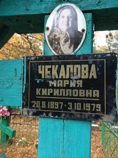 chekalovi_4.jpg