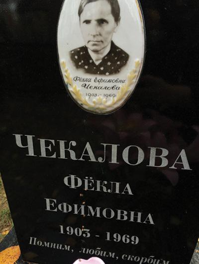 chekalovi_6.jpg