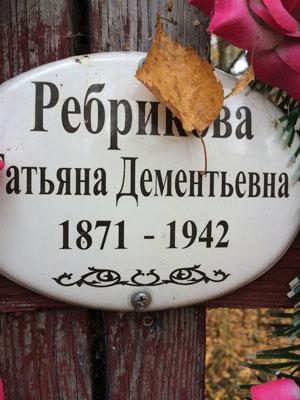 rebrikovi_6.jpg