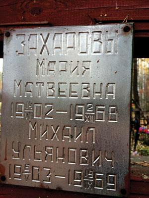 zacharovi_3.jpg