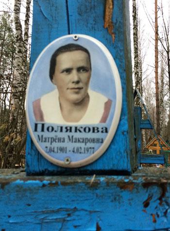 polyakovi_11.jpg