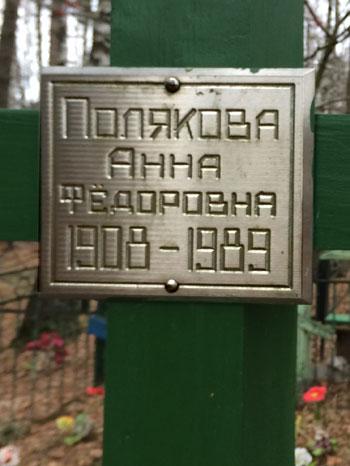 polyakovi_8.jpg