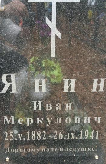 yakovl_dr_2_13.jpg
