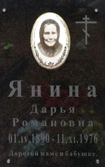 yakovl_dr_2_15.jpg