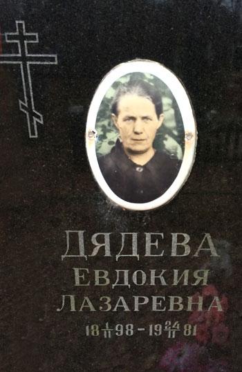 yakovlevskoe_dr_13.jpg