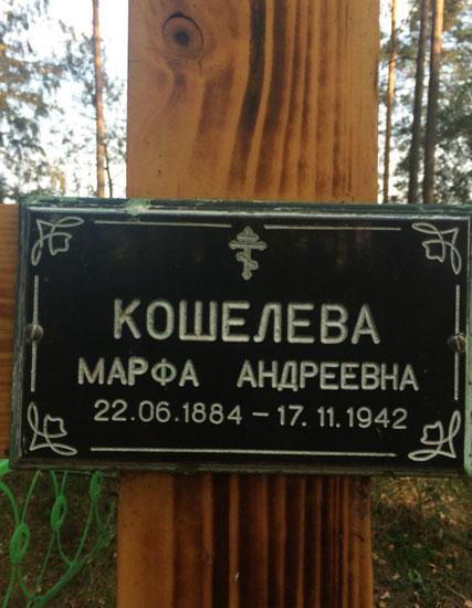 davidovo_koschelevi_10.jpg