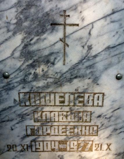 davidovo_koschelevi_8.jpg