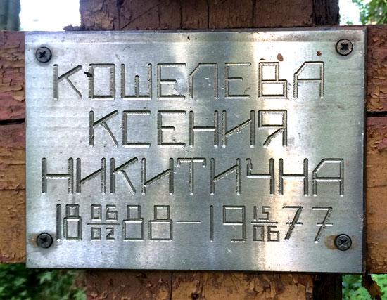 davidovo_koschelevi_9.jpg