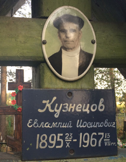 davidovo_kuznezovi_2.jpg