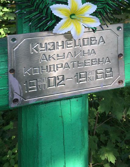 davidovo_kuznezovi_5.jpg