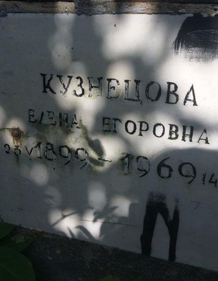 davidovo_kuznezovi_6.jpg