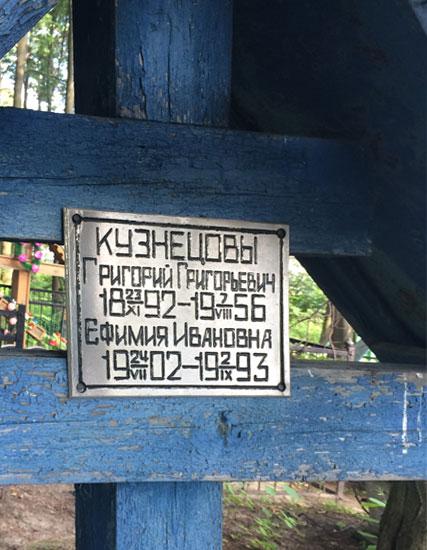 davidovo_kuznezovi_7.jpg