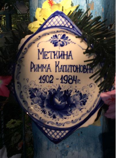 davidovo_metkini_5.jpg