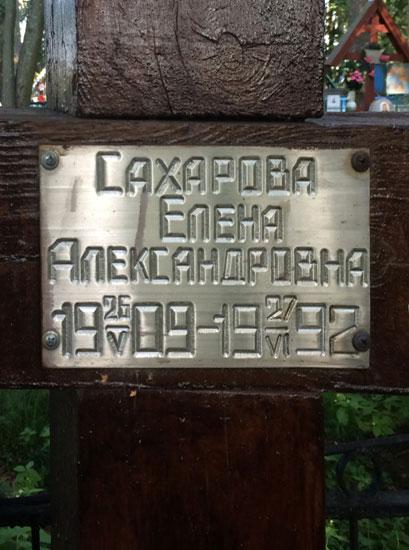davidovo_sacharovi_8.jpg