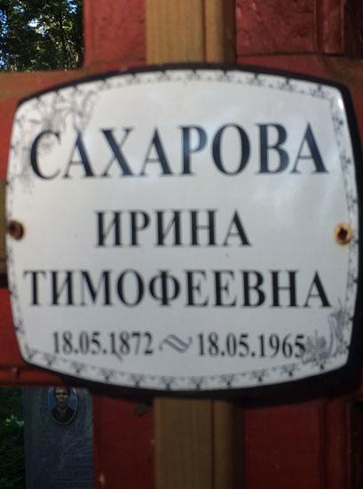 davidovo_sacharovi_9.jpg