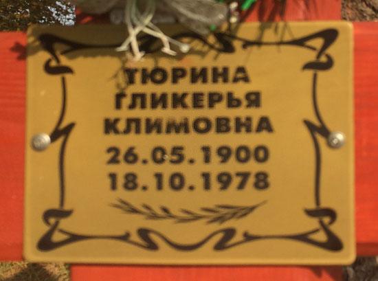 davidovo_t-ya_7.jpg