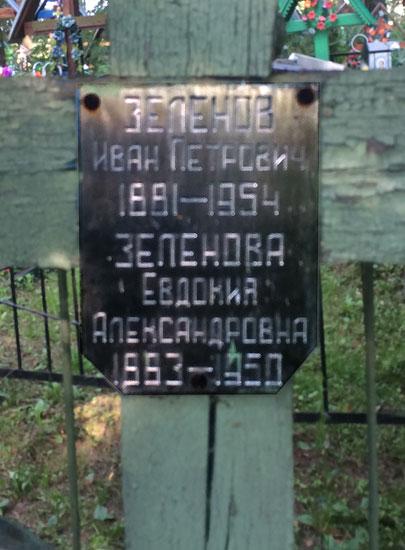 davidovo_zelenovi_3.jpg