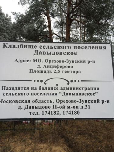 anziferovo_nekropol_1_1.jpg