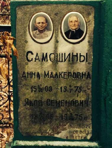 anziferovo_nekropol_7_3.jpg