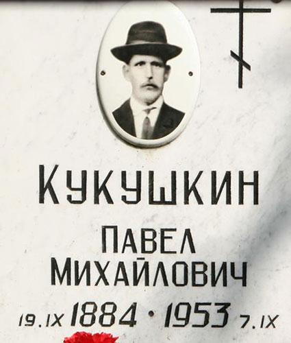 nekr_kabanovo_1.jpg