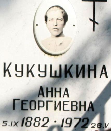 nekr_kabanovo_2.jpg