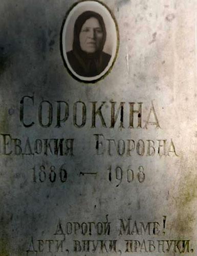 nekr_kabanovo_3.jpg