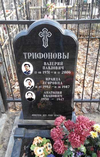 golov_zarub_trof_3.jpg